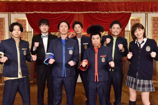 2020年ゴチ新メンバーの増田貴久、本田翼