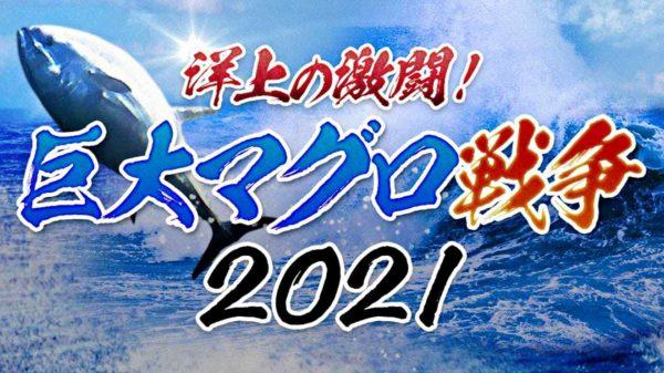 『洋上の激闘!巨大マグロ戦争2021』