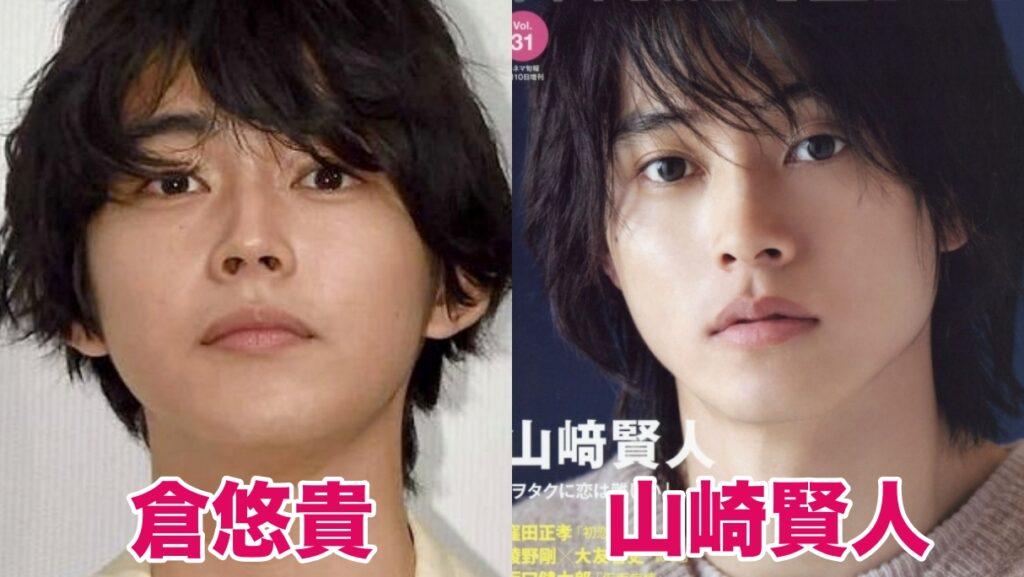 倉悠貴と山崎賢人の比較