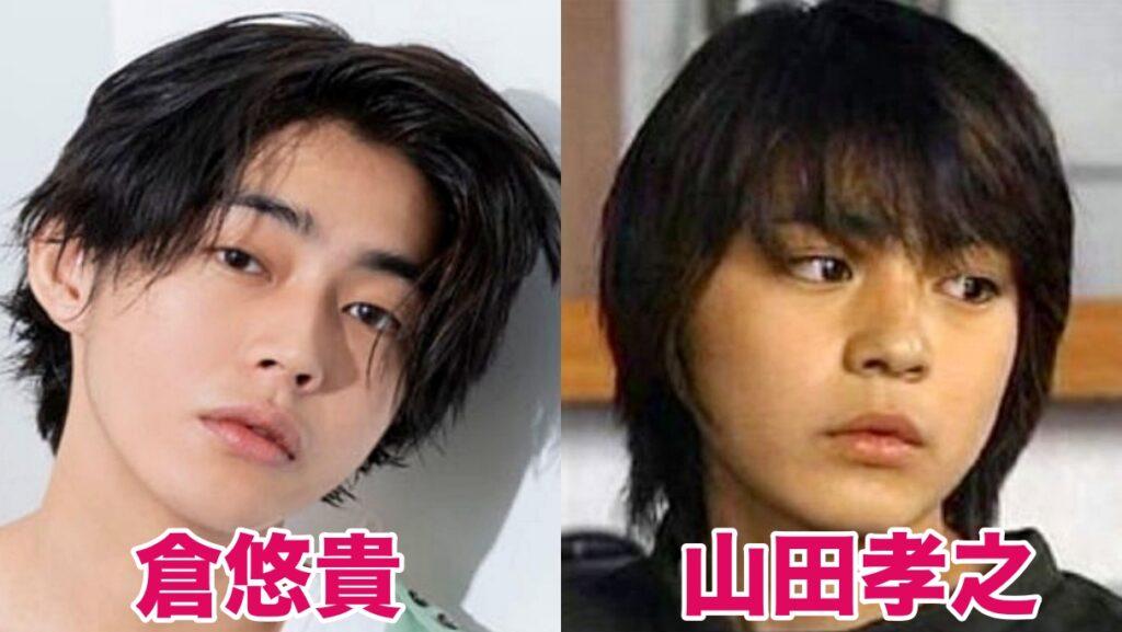 倉悠貴と山田孝之の比較