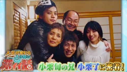 小栗旬の家族写真